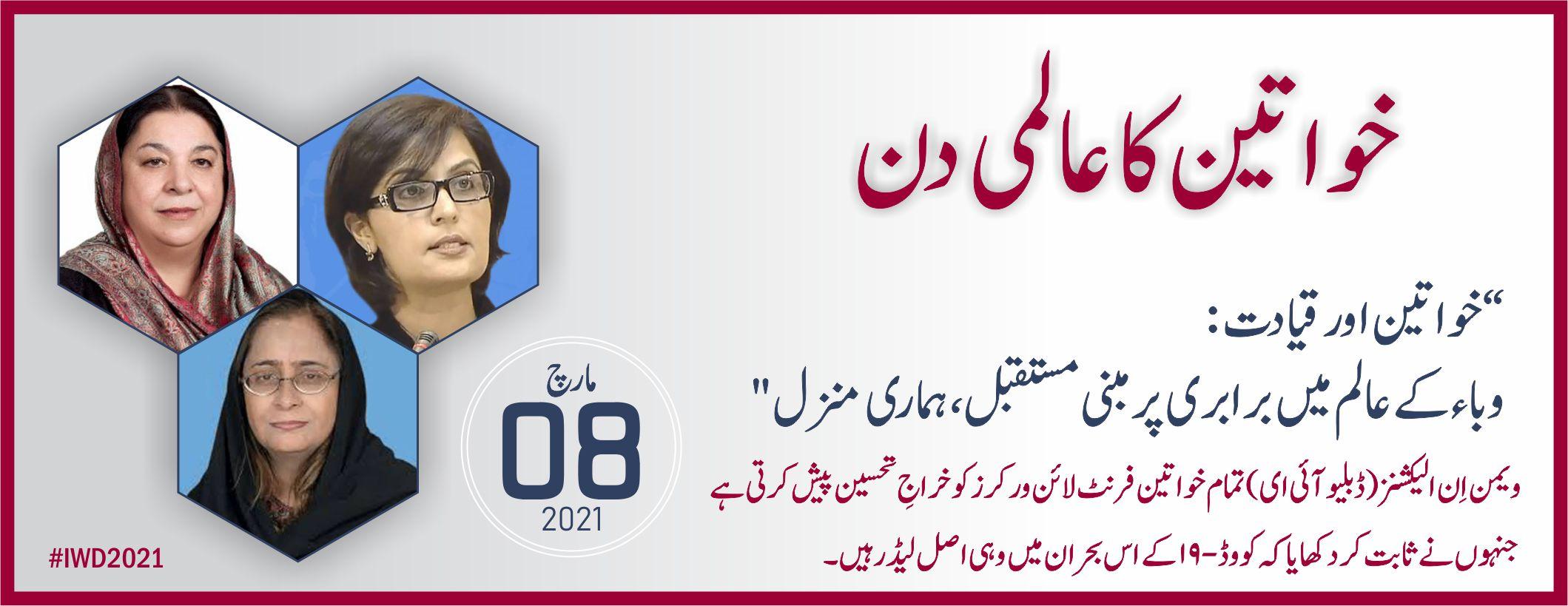 pakvoter-women-in-elections-pakistan-elections-wie-banner-covid-19-coronavirus-outbreak-message-women-safety-banner